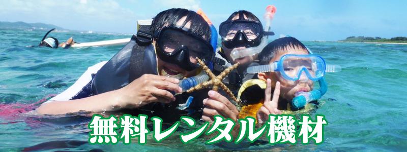 無料レンタル機材|石垣島 マリンタイム