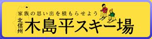 bt_kijimadaira